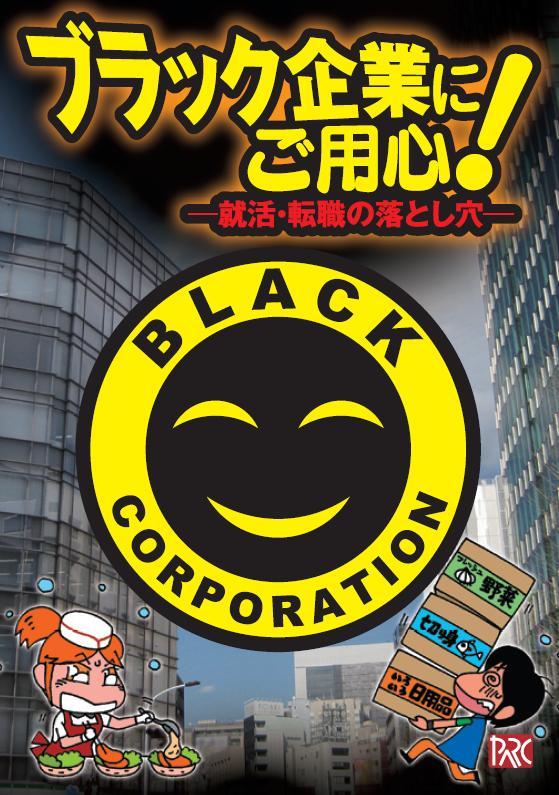 ブラック企業にご用心!
